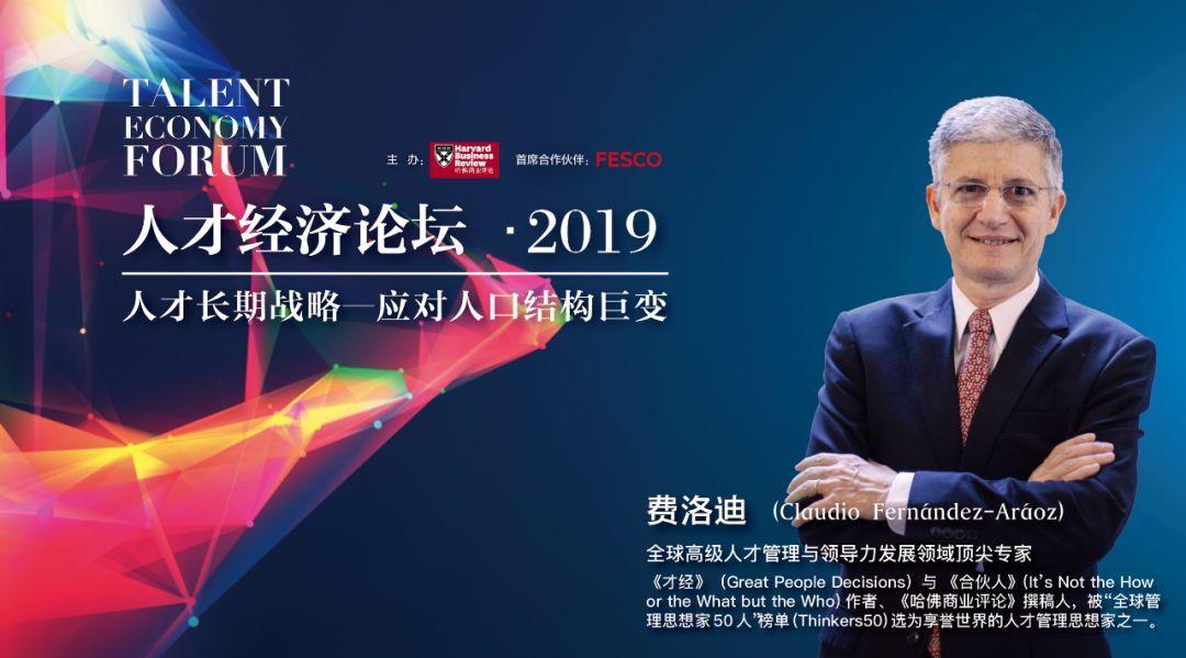 2019央视经济论坛_世界经济论坛2019年会进入第二天