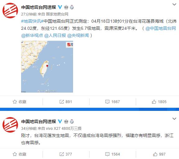 突发!台湾花莲海域发生6.7级地震:福建、浙江有震感