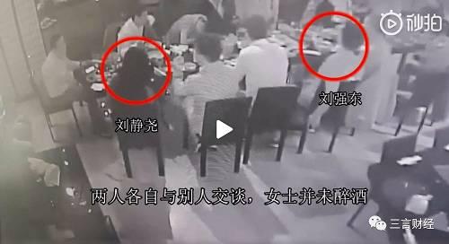 但是从视频来看,刘强东和女方中间还隔了若干个人,但是不排除中间换过座位.