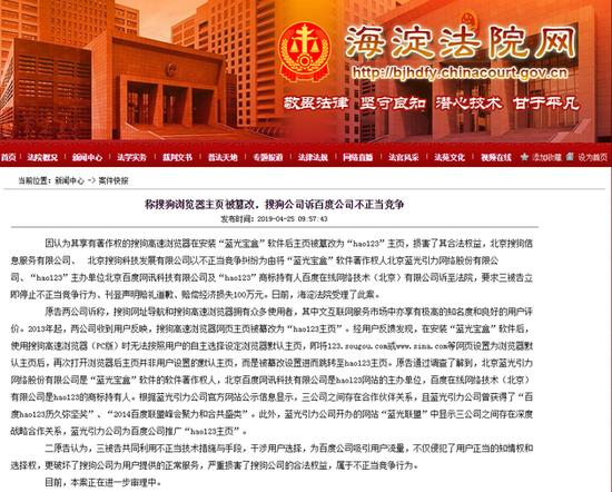 称搜狗浏览器主页被改 其诉百度不正当竞争索赔100万