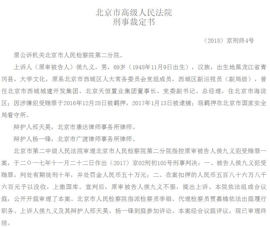 天恒置业董事长侯九义受贿586.86万被判10年罚50万 贿款购买广州别墅