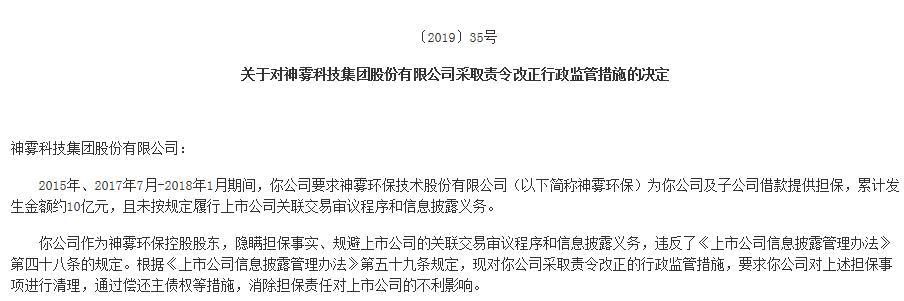 神雾科技隐瞒神雾环保为其担保10亿元 北京证监局责令改正