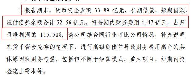 """宜华生活财报透视:""""存贷双高""""资产负债结构畸形 偿债能力存疑 33家子公司占资高达37.9亿元"""