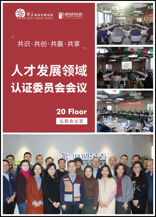 《培训》杂志将推出人才发展领域CPTD专业认证,为行业培养专业人才