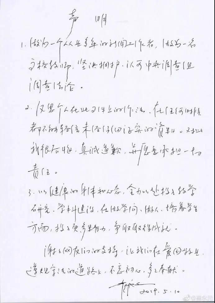 【虎嗅晚报】崔永元致歉:真诚道歉,坚决拥护中央调查组调查结论