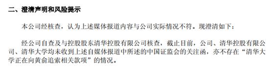 同方股份巨亏42亿,清华输血国资委接盘