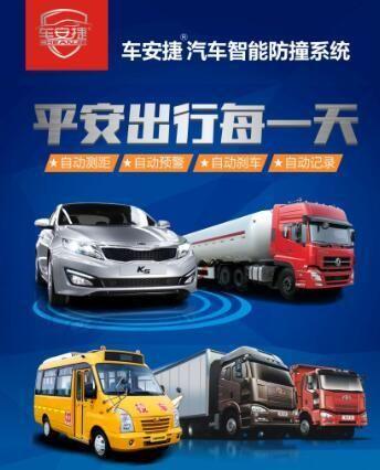 北京车安捷提醒您 交通事故无大小 多份保障多份安全