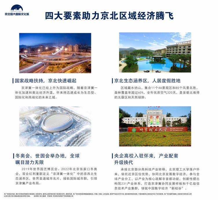 冬奥会将近,恒大在京北打造了一座国际范小城