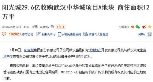 """而之所以能夠""""高價""""賣出,還是因為武漢的樓價漲了,2015年11月案發到2017年中期,全國一線二線城市都大漲了,武漢樓價整體漲幅比較大。"""