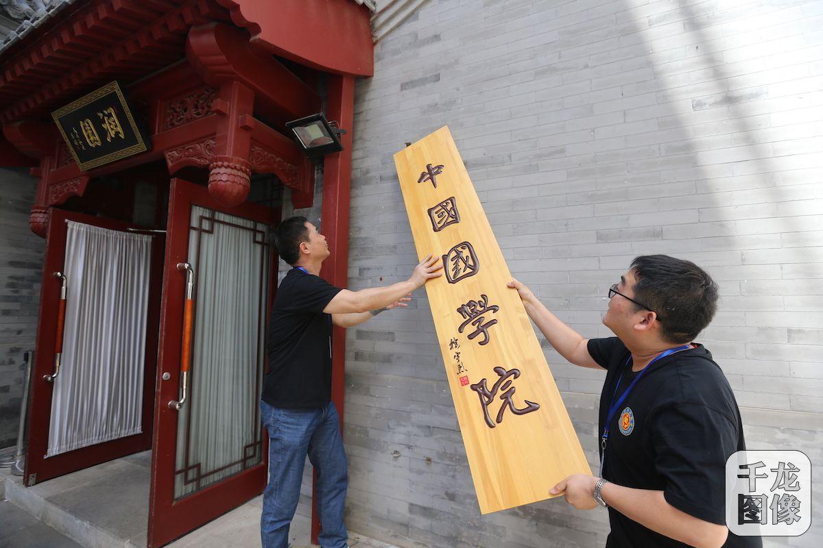 """非法社会组织""""中国国学院""""被依法取缔"""