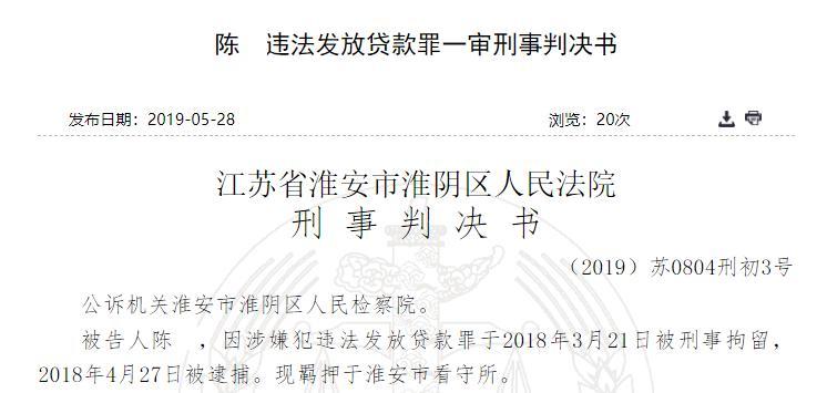 江苏淮安农商银行某支行长获刑 违法放贷603万
