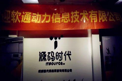 源码时代联合软通动力在蓉举办招聘会 助力it学员开启