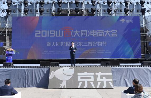 图一:2019山西(大同)电商大会暨大同好粮•京东三晋好物节开幕