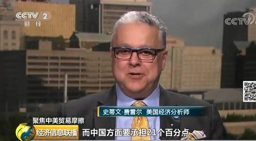 美国经济分析师 史蒂文·费雷尔:特朗普总统说美国的进口商们只用承担新添关税中的4个百分点,而中国方面要承担21个百分点。根据吾的判定,原形正好相逆。