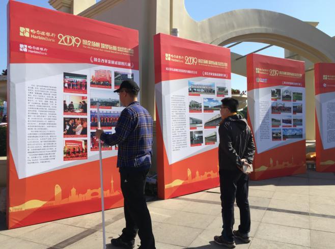 """大型""""国企改革发展成就图片展"""" 今日在哈尔滨太阳岛隆重开展"""