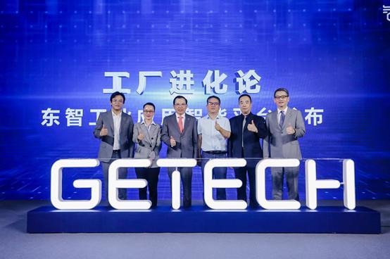 格创东智发布业内首个工业应用智能平台 推动工厂进化