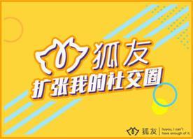 """搜狐""""狐友""""正式版上线能飞越交际围城吗?"""