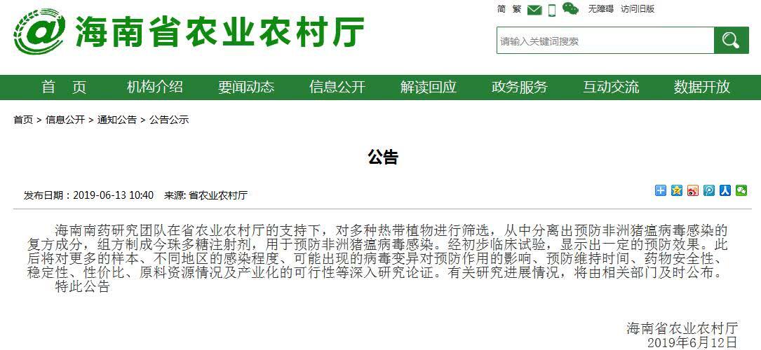 海南省。农业乡下厅官网发布的公告