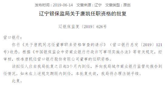董事任职资格获银保监局批复 营口银行行长唐凯进入董事会