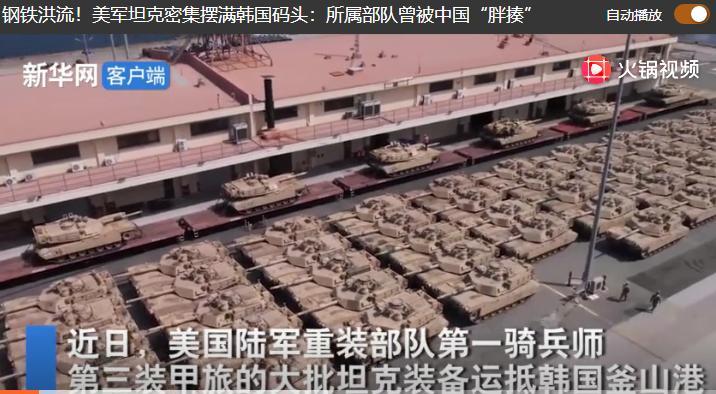 """美军坦克摆满韩国码头:所属部队曾被中国""""胖揍"""""""