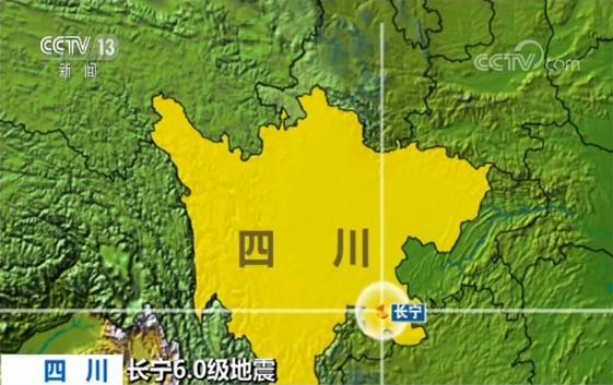 四川应急管理厅公布数据,截至今天(18日)11点,地震共造成12人遇难(长宁9人,珙县3人),135人受伤。倒塌房屋73间,严重损坏12间,一般损坏10657间。昨晚,成都180所学校和110个社区在地震发生前61秒通过广播、手机短信、电视等收到地震预警,群众及时疏散。地震发生后,震区余震不断,截至(18日)今天15点,共记录到2.0级及以上余震71次,其中5.0到5.9级2次,4.0到4.9级3次,3.0到3.9级14次,2.0到2.9级52次。其中最大的一次是今天早晨7点34分,长宁县发生的一次5.3级余震。专家表示,此次地震发生地位于四川宜宾至云南昭通的一条地震带上,但再次发生6.0级以上更大地震的可能性较小。