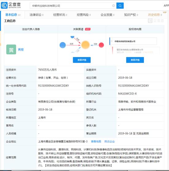京东新成立供应链科技公司 注册资本逾千万