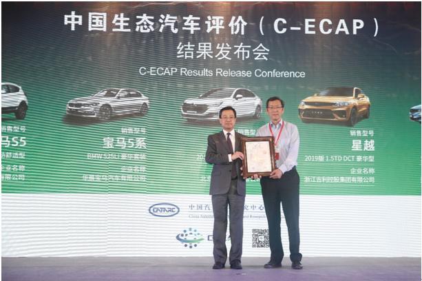 (中汽中心副总经理、C-ECAP管理中心主任 李洧为一汽-大众汽车有限公司A4L颁发认证证书)