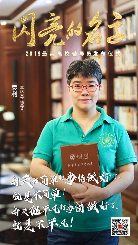 北京师范大学辅导员任雅才,曾以《做大学生成长的知心人和引路人》为题在习总书记面前汇报工作,回顾和总结了自己的辅导员工作经历,也让总书记听到了高校辅导员的声音。