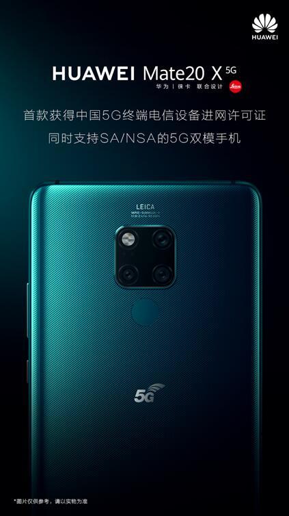 华为Mate20X(5G)获中国首张5G终端电信设备进网许可证