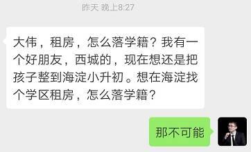 西城能够成为过去的北京教育高原是因为公务员子弟非常多,本身这一群体就是应试教育里面的顶尖高手。