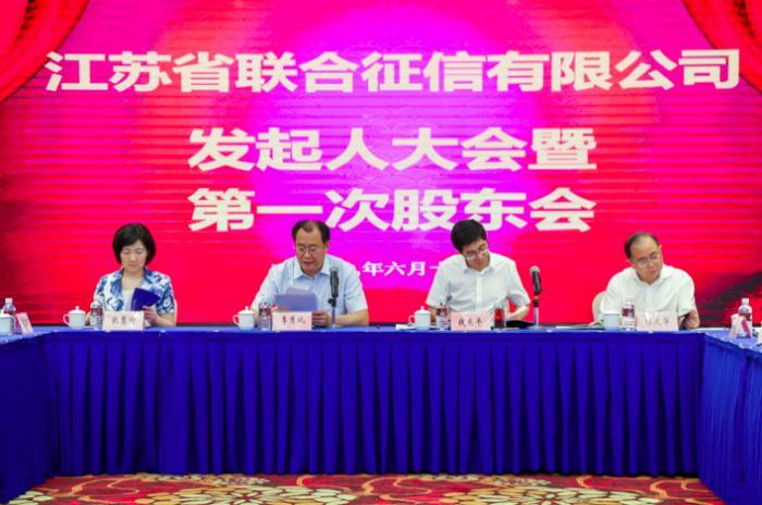 第三家省级征信机构来了!江苏省联合征信成立