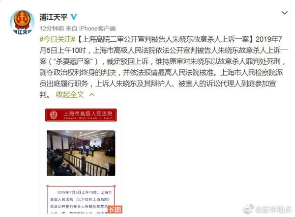 上海市高级人民法院于7月5日依法对被告人朱晓东故意杀人案进行了二审公开宣判,裁定驳回朱晓东的上诉,维持上海市第二中级人民法院一审死刑判决,并依法报请最高人民法院核准。(记者兰天鸣)