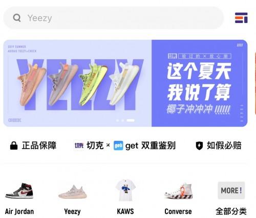 """官宣!切克App签约鞋圈大神""""995""""  鉴定服务全面升级"""