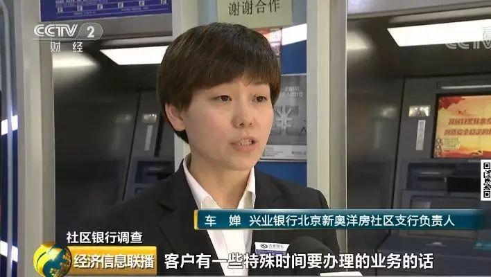 兴业银行北京新奥洋房社区支行负责人车婵:客户需要在一些特殊时间办理业务的话,会提前跟我说。有的时候七点,客户可能就想买个理财,或者想赎回一个产品。所以基本上,早上7点或者7点半,我们就开始办业务了。
