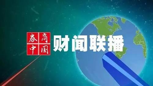 【财闻联播】外交部:中国将制裁对台出售武器美国企业,10款APP存无隐私政策问题,中行、春雨医生等在列