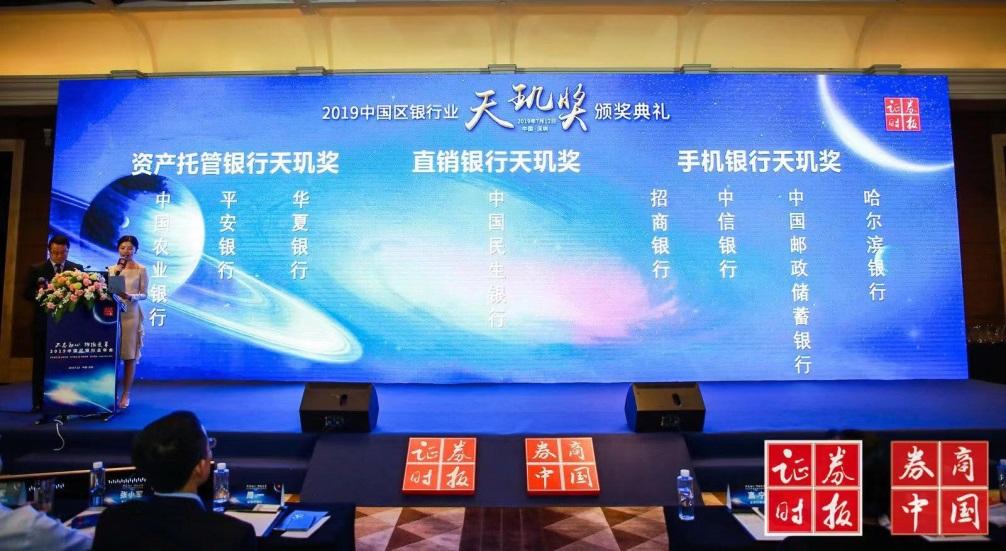 """哈尔滨银行荣获""""2019年度手机银行天玑奖"""""""