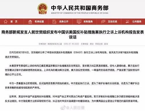 日内瓦时间7月16日,世贸组织公布了中国诉美国反补贴措施案(DS437)执行之诉上诉机构报告,裁决美方涉案11起反补贴措施违反世贸规则。