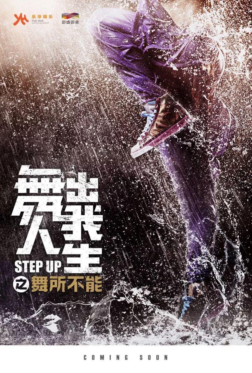痞子英雄续集_狮门影业出品国产片《舞出我人生6》定档726,好莱坞二线公司 ...