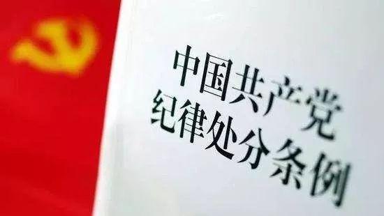 侠客岛:基层女干部拒绝升官遭处理 冤不冤?