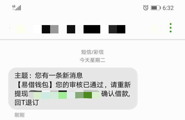 """据记者了解,这是为躲避监管,业内提出的一种叫做""""转码短信""""的产品,即通过一些""""黑科技""""违规改号,使得实际端口号与用户收到的端口号显示不一致,在这样的情况下,运营商无法对实际发送端口号进行管控,这样使得短信发送方几乎可以肆无忌惮的操作,根本不用怕投诉而导致通道被关停。"""