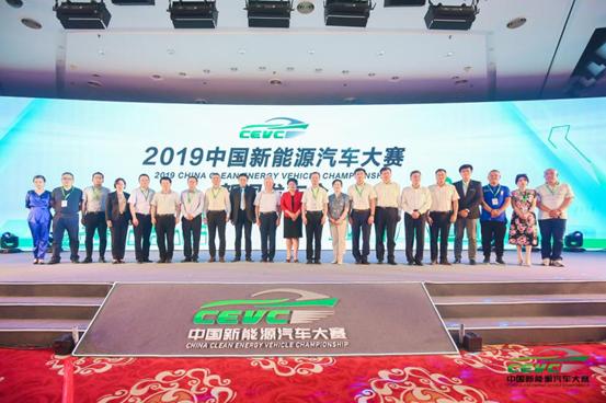 推广股票配资app平台规模升级,2019中国新能源汽车大赛启动