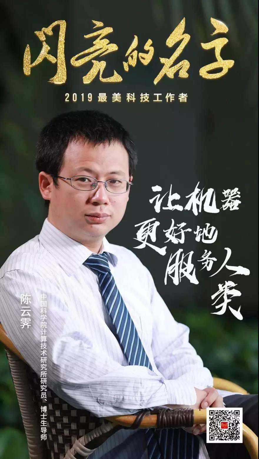 """苦心耕读十余年,陈云霁是少年班走出来的研究员;勇于挑战创新,他想让计算机更聪明。他带领团队研制国际上首个深度学习处理器芯片""""寒武纪"""",被《Science》杂志评价为""""深度学习处理器的先驱和领导者""""。"""