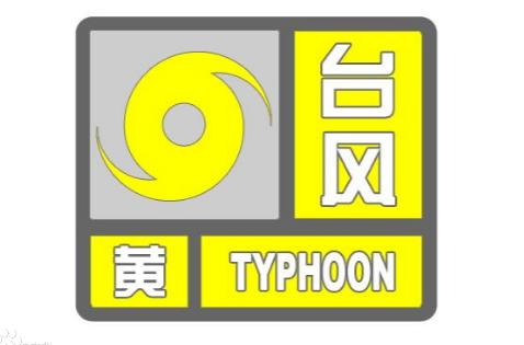 河北发布台风黄色预警!部分海域阵风可达11级,请防范!