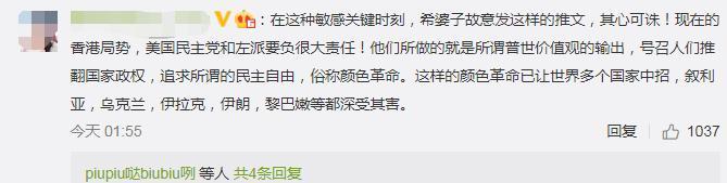 敏感时刻,希拉里发推支持香港暴徒,是何居心?