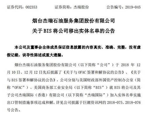 """2016年3月21日(美国时间),美国商务部工业安全局(BIS)将杰瑞股份及子公司杰瑞国际(香港)有限公司(以下统称""""公司"""")加入实体名单,对公司实施出口管制措施。当时公司发布公告并停牌,不过几天后即宣告复牌。"""