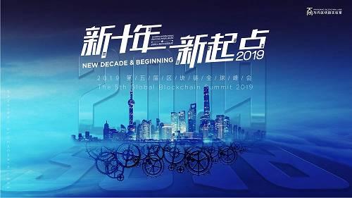 又有这些行业大咖加入2019上海区块链国际周了!