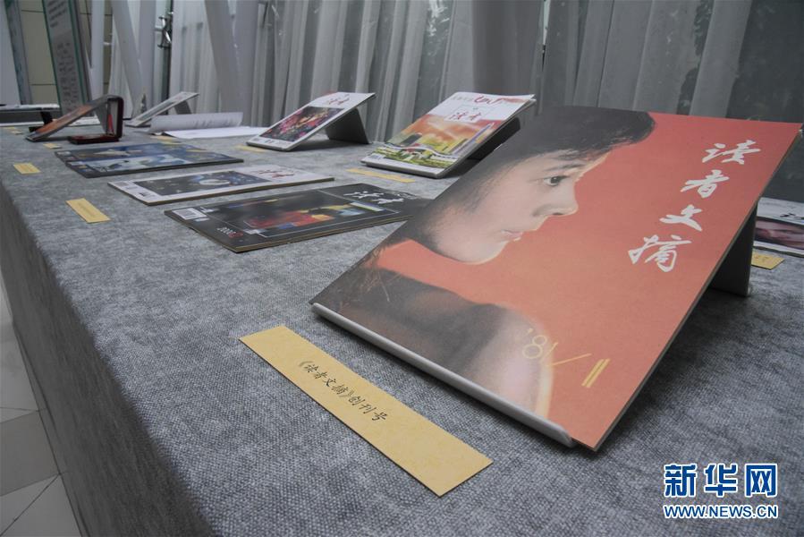这是《读者》杂志创刊号的复制品(8月22日摄)。新华社记者 张睿