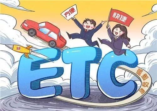 ETC市场充满机遇  各大银行纷纷抢滩布局