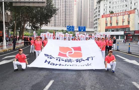 """哈尔滨银行""""千人跑团""""四战""""哈马"""" 助力金融服务与城市马拉松运动加速融合"""