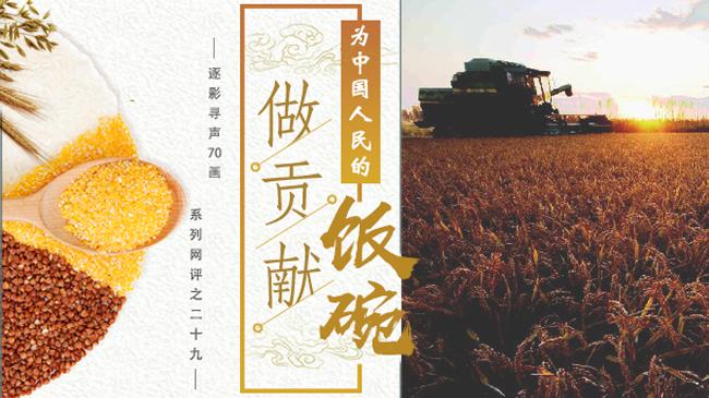 """「安阳股票配资公司」一周""""热点网评"""":绘就美丽画卷 让绿色的长城坚不可摧"""